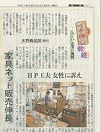 福井新聞 2011年4月6日