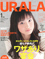 月刊 URALA (2011/1月号)
