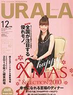 月刊 URALA (2010/12月号)