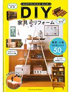 はじめてでも かんたん! おしゃれ!DIY家具&リフォーム