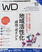 WD ウェブデザイニング