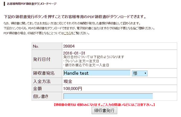 領収書発行画面.jpg