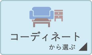 家具・椅子をお部屋のコーディネートから選ぶ