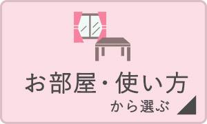 家具・椅子・雑貨をお部屋から選ぶ