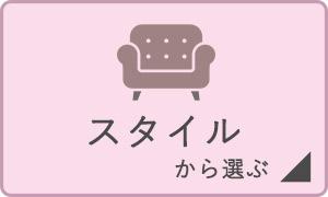 家具・椅子をスタイルから選ぶ