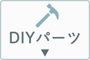 HandleのDIYパーツ
