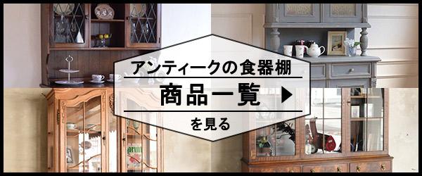 アンティークの食器棚の商品一覧を見る