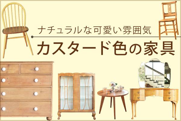 ナチュラルな茶色の家具や椅子、カスタード色