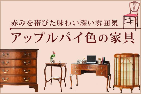 赤みがかった茶色の家具や椅子、アップルパイ色