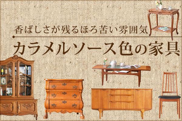 こげ茶色の家具や椅子、カラメルソース色