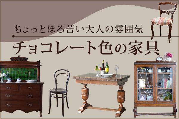 濃いこげ茶色の家具や椅子、チョコレート色