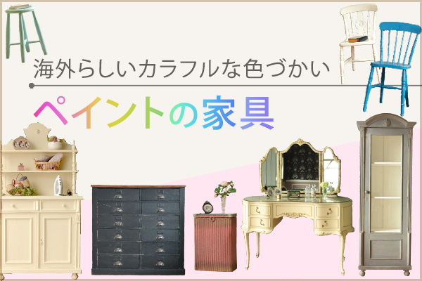 カラフルな家具や椅子、ペイントされた家具
