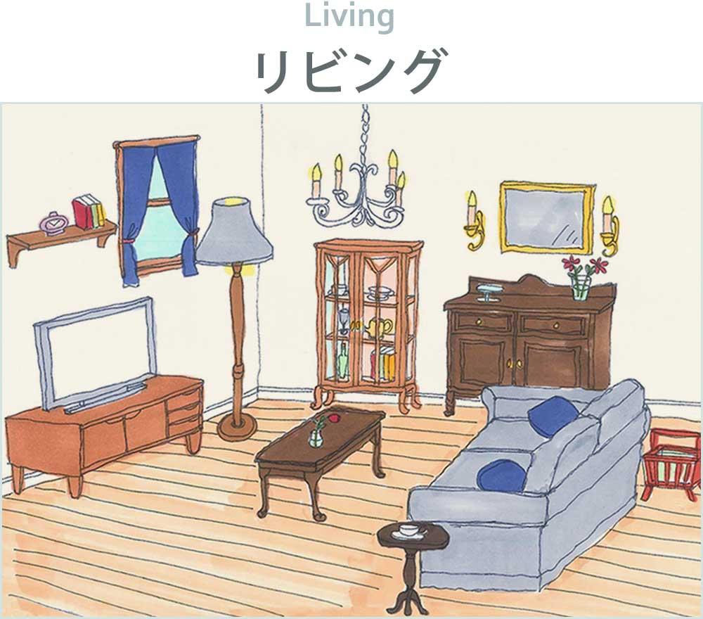 リビングから家具や椅子を選ぶ
