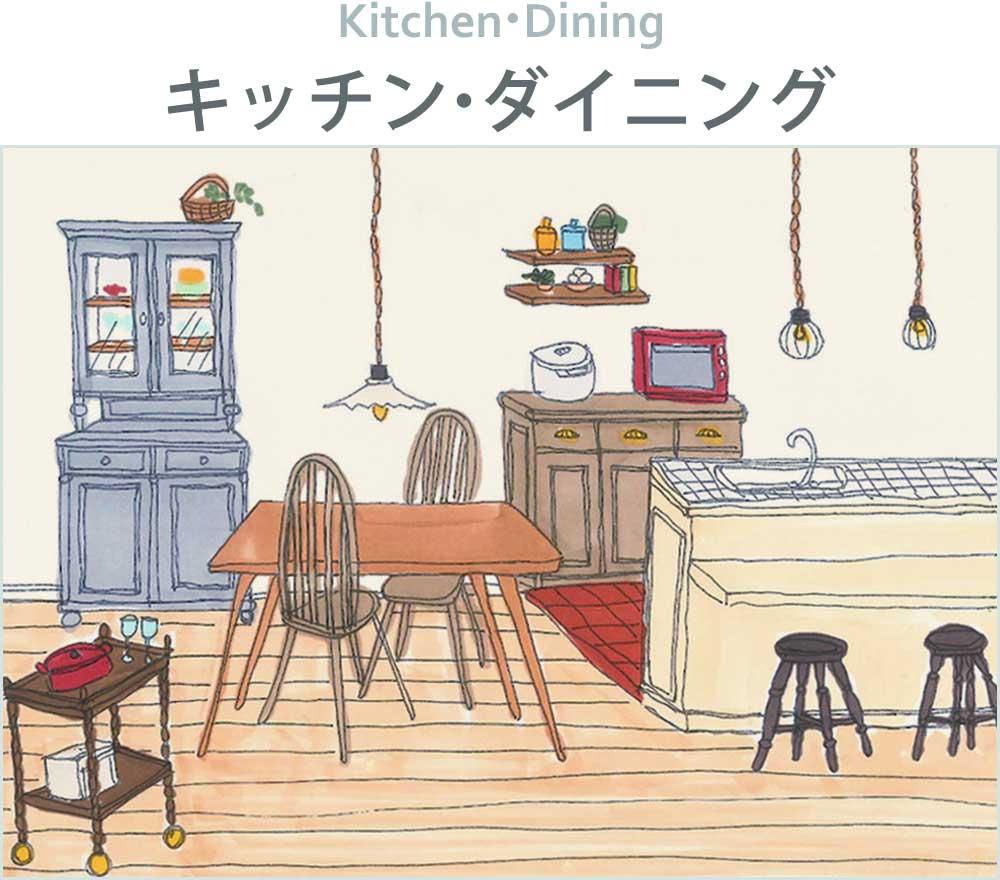 キッチン・ダイニングから家具や椅子を選ぶ
