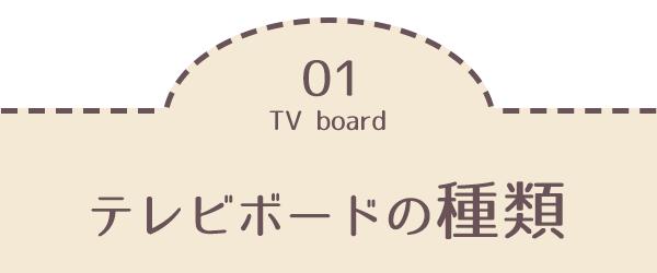テレビボードの種類