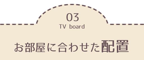 03.お部屋に合わせた配置