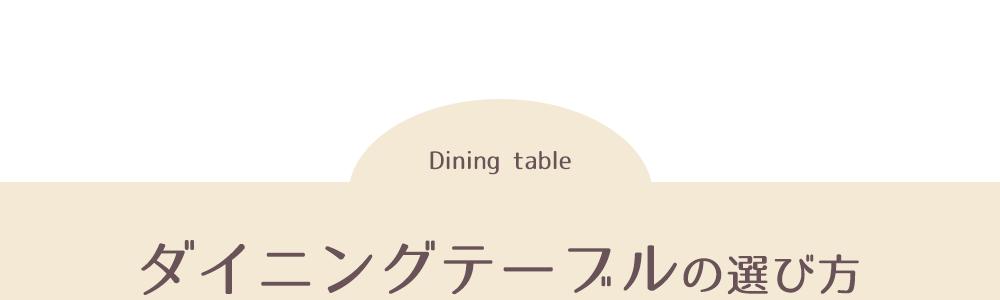 ダイニングテーブルの選び方