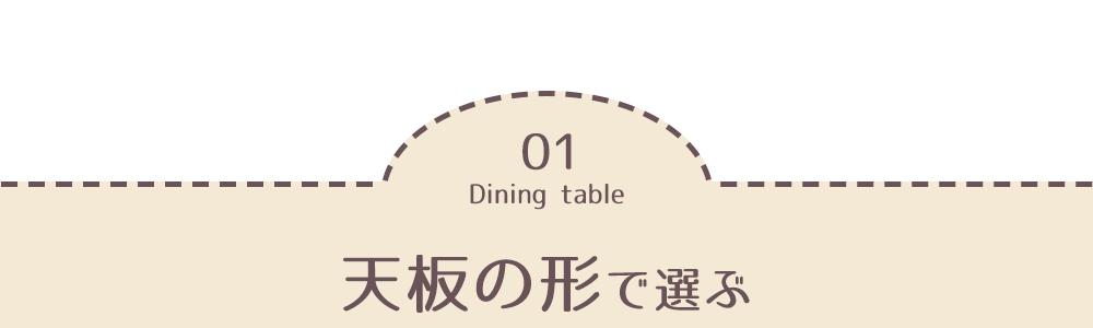 ダイニングテーブルを天板の形で選ぶ