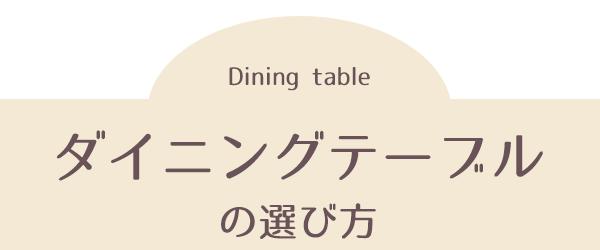 ダイニングテーブルの選び方選び方