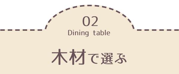 ダイニングテーブルを木材で選ぶ