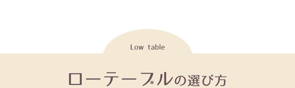 ローテーブル特集