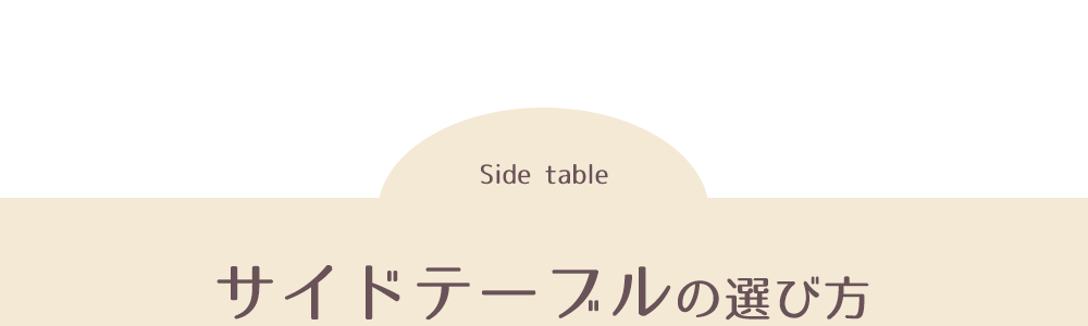 サイドテーブルの選び方