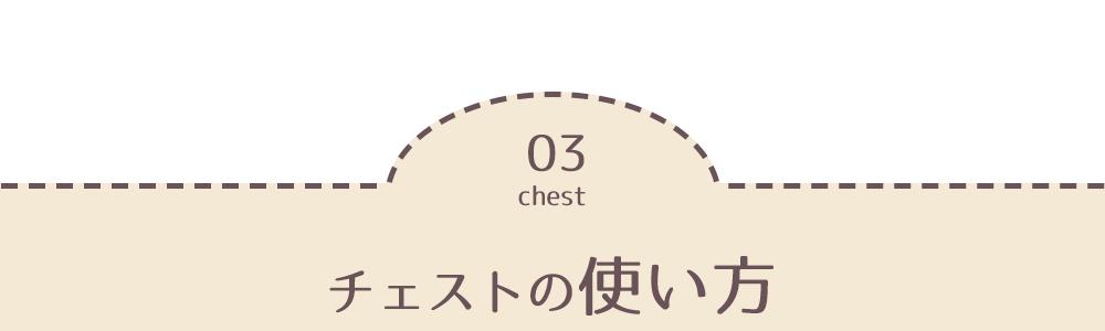 03.チェストの使い方
