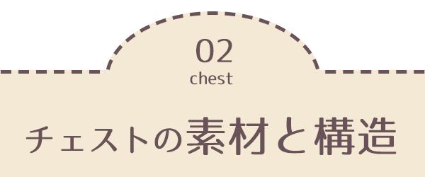 チェストの素材と構造