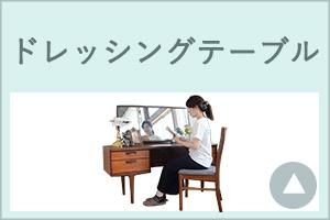 ドレッシングテーブル アンティーク家具